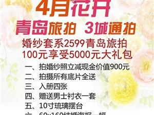 青岛旅拍,3城通拍,仅2599元!邹平太阳花婚纱摄影