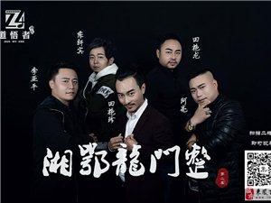 《湘鄂龙门整》第二季 NO1(扫一扫 十年少)