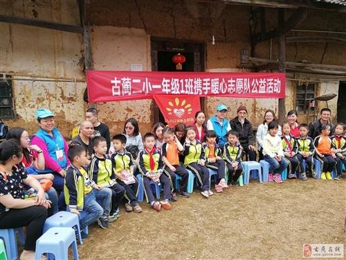 鸿运国际网上官网暖心志愿队携手古蔺二小一年级一班走进农村贫困家庭
