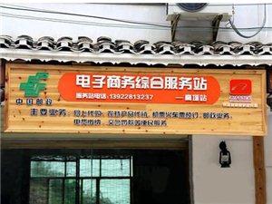 优德88金殿县高增乡青年电商综合服务站成立,都来了么