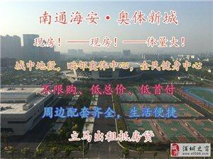 公告通知-―南通海安《奥体新城》