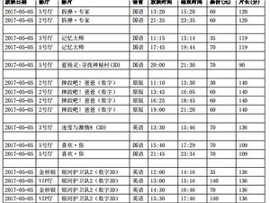陇南青影数字影院2017年5月5日影讯