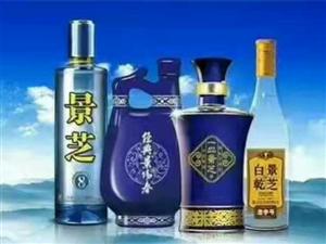 景芝酒业联手商家大促销了,爱喝酒的看过来吧!
