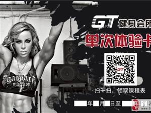 富平GT健身  0元健身  免费体验