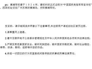 [扒你一褂]818小时候认为黄埔军校在上海的……
