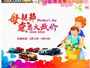 广汉雪佛兰:5月13日-14日,母亲节感恩大放价,北京大道三段12号