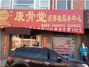 北京康骨堂 您给我信任,我还您健康!