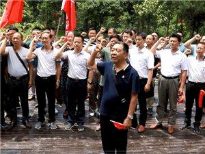 """潢川县司法局开展""""不忘初心、牢记使命""""迎""""七一""""主题党日活动"""