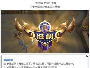 【王者荣耀】方圆荟・梧桐购物中心首届大奖赛来啦!