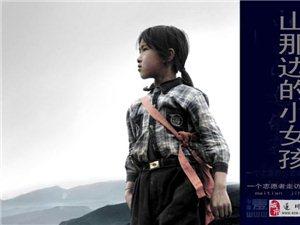 山那�的小女孩