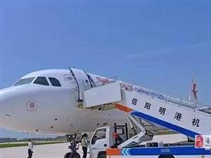 信�明港�C�觯�7月1�,又�_通���城市的航班!