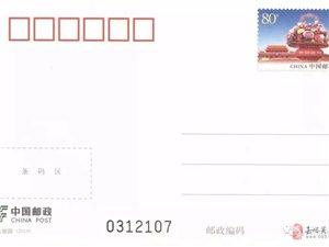 中国邮政定于2019年7月1日发行《祝福祖国》普通邮资明信片1套1枚