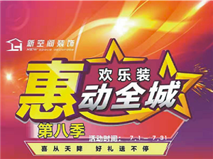 【�_化新空�g�b�】�M店有�Y,惠�尤�城