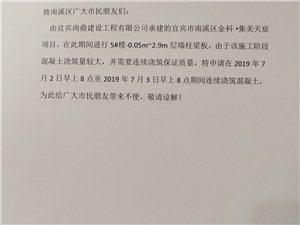宜�e尚鼎建�O工程有限公司夜�g施工�S可公示。