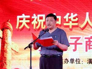 潢川县隆重举行庆祝新中国成立70周年暨电子商务进农村大型文艺演出