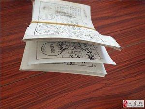 网友在五里街捡到一叠发票,上面印有字(开箱试片),失主有看到速来领取~