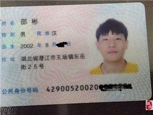 湖北的邵彬,你的身份证掉永春这里了!