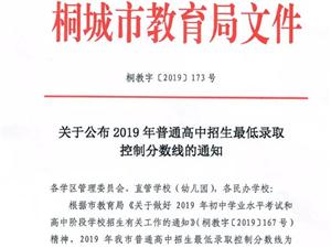 2019年桐城中考成�放榜!普高最低�取控制分�稻�公布!
