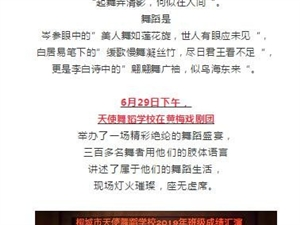桐城这一场大型舞蹈盛宴盛世壮观@刷爆朋友圈!!!