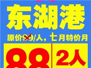 本周特价(7月2日)