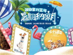 2019聚利蓝海 暑期纳凉月