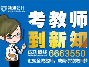鄱阳新知会计学校小教班即将开课了!