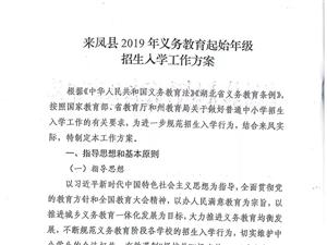 来凤2019年义务教育起始年级招生入学工作方案