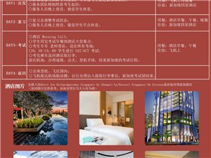 安徽哪有专业的新加坡sat考团服务?