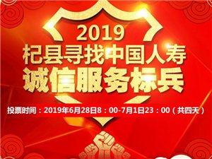 2019杞县寻找中国人寿诚信服务标兵评选活动