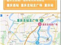 注意!7月10日起重庆北站南广场将封闭改造站点换乘看这里