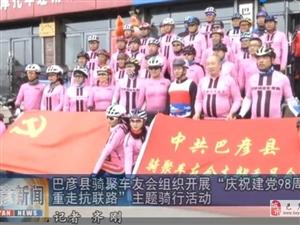 """巴彦县骑聚车友会组织开展""""庆祝建党98周年重走抗联路""""主题骑行活动"""