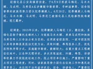 青海一家族��萘�F伙犯罪嫌疑人被逮捕