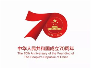 庆祝中华人民共和国成立70周年活动标识使用说明