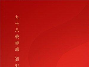 【祥诚・公园首府】九十八载峥嵘,初心不忘