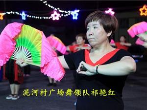 �c七一泥河村�x��蛎耘c健身舞蹈表演精彩不��