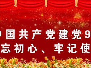 "�c祝中��共�a�h建�h98周年""不忘初心、牢�使命"""