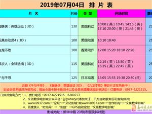 嘉峪�P市文化�底蛛�影城19年7月4日排片表