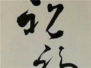 20190704:孟氏宗亲书法欣赏!