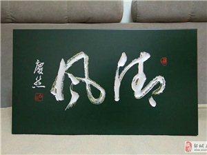 20190704:孟氏宗亲书法作品欣赏《2》