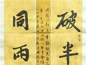 20190704:孟氏宗亲书法作品欣赏《3》