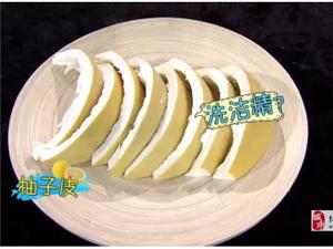 【生活��用帖】柚子皮的神奇功效,99%的人不知道!
