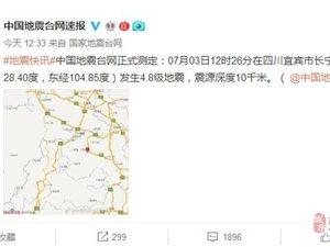 突�l5.6�地震,筠�B震感��烈