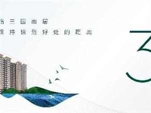 【祥诚・公园首府】3园5湖