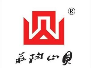 建水贝山陶庄  一家以紫陶传统手工艺和民俗工艺研发的专业性企业