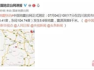 中国地震台网正式测定:四川宜宾市珙县发生5.6级地震