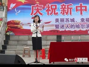 """巴彦县举办""""美丽苏城幸福家园""""第二届社区艺术节迷人的哈尔滨之夏"""