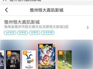 """关注 """"儋州恒大嘉凯影城"""" 微信公众号!购票21.9元起!"""