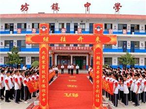 坊镇中学举行2019届学子赴考欢送仪式