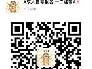 金堂成人�W�v招生�竺�,就找英�A�I!!