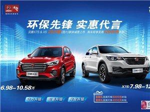 汉腾X7S&汉腾X5 2020款(国六b)联袂诚意上市!